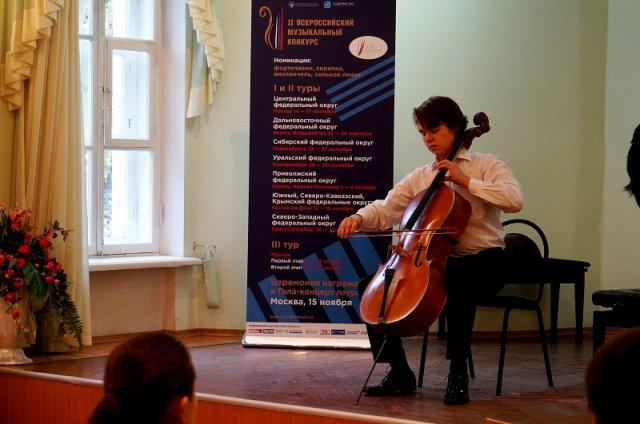 Всероссийский музыкальный конкурс виолончель